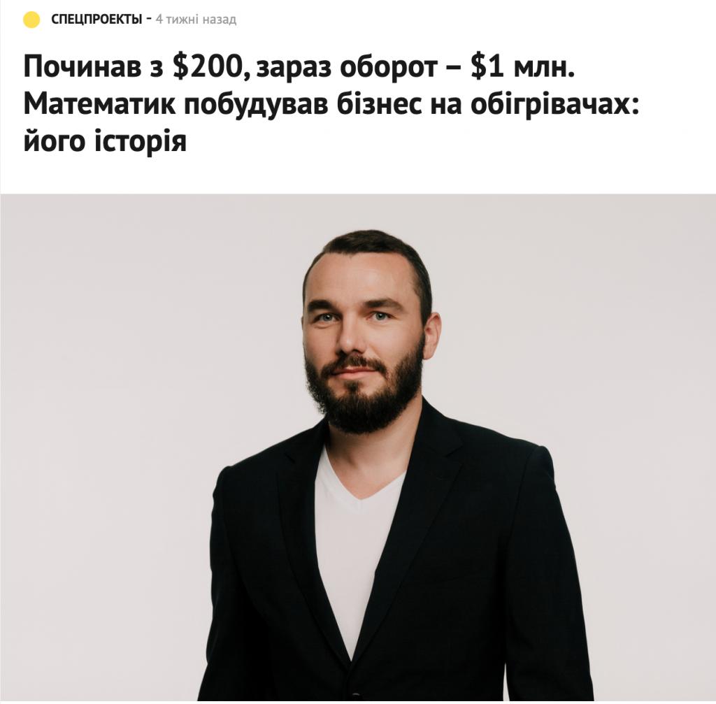 Олег Литвинов – засновник компанії «Білюкс» і переможець рейтингу «50 найвідважніших підприємців Харкова»