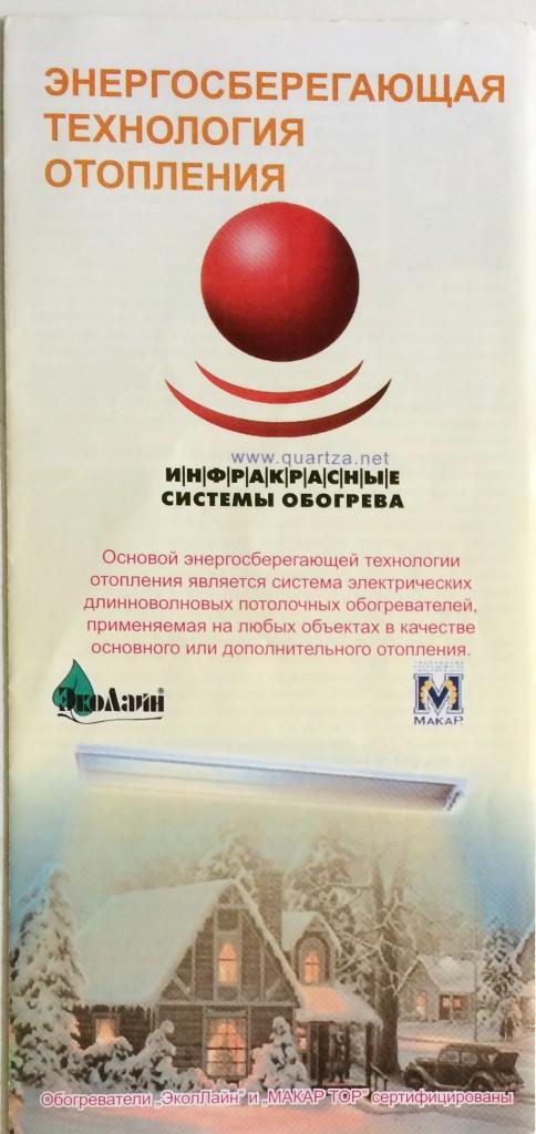 Рекламная листовка Билюкс-Эколайн 2005-2006