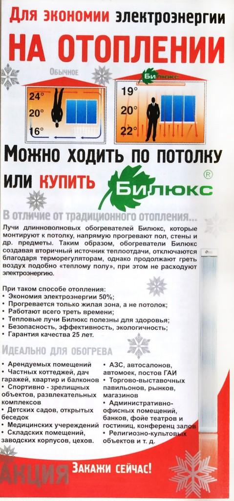 Листовка Билюкс 2008