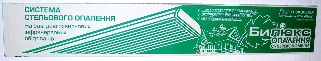 Оригинальная упаковка Bilux vital-rays