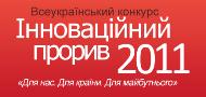 """Всеукраинский конкурс """"Инновационный прорыв 2011"""""""