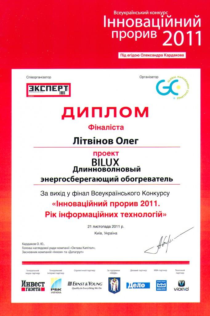 """Технология финалист конкурса """"Инновационный прорыв 2011"""""""