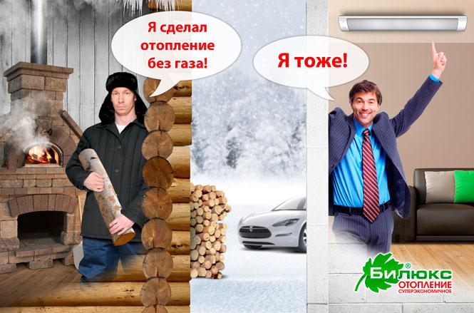 Отопление без газа и дров