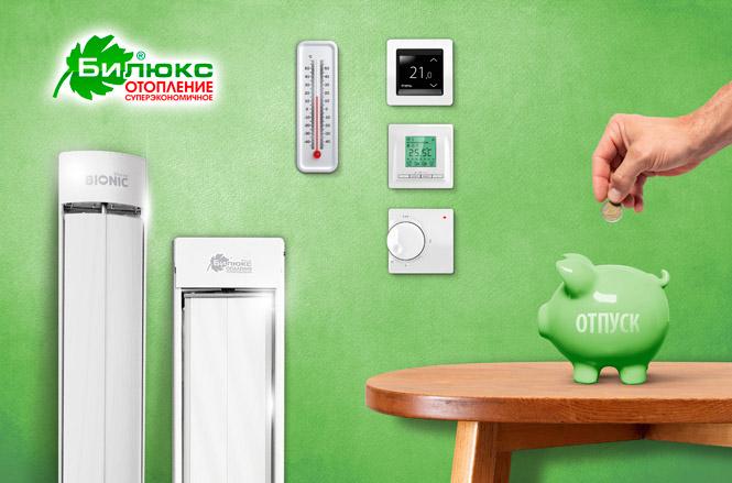 Как выбрать терморегулятор для дома