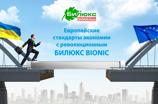 Подорожание электроэнергии в Украине