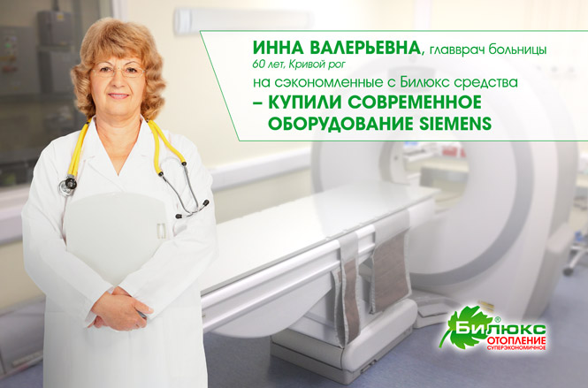 Отопление в больнице