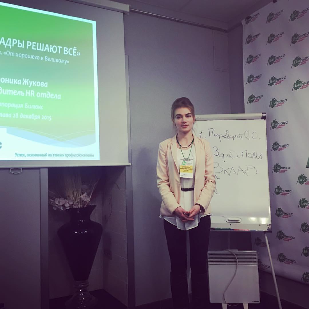 Вероника Жукова, HR корпорации