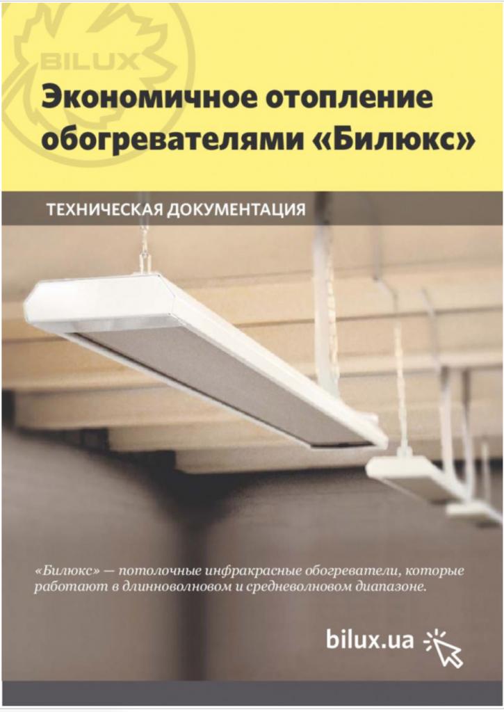 Каталог технической документации Билюкс