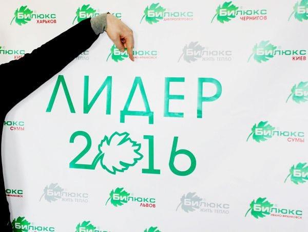 Регистрация на конференцию ЛИДЕР БИЛЮКС 2016. Для дилеров корпорации.