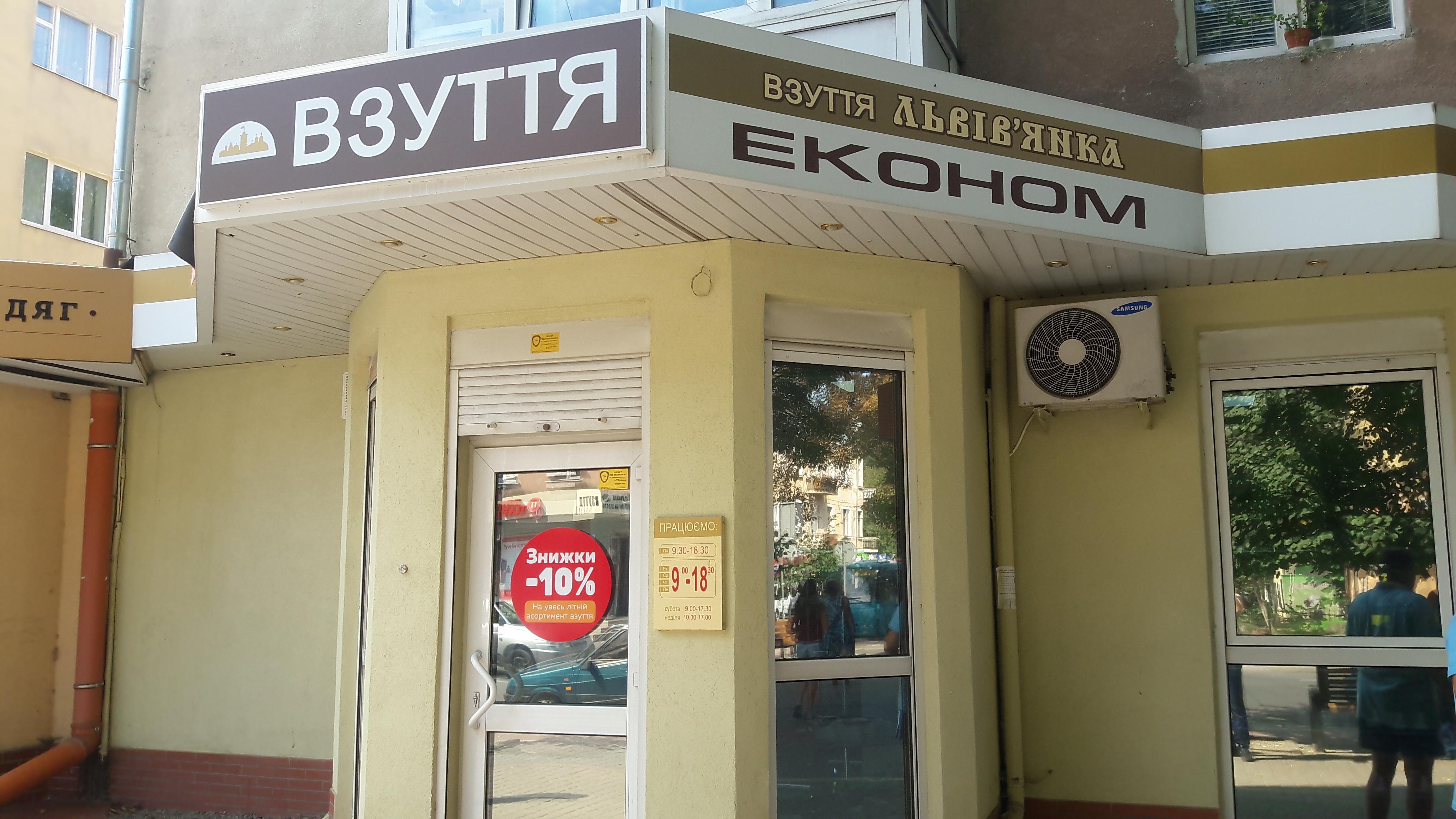 Магазин взуття Львів янка · Білюкс Україна 326c5d7e001ca