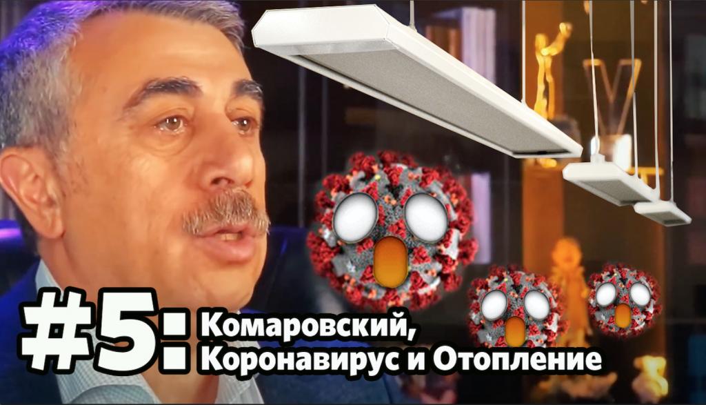 Доктор Комаровский, коронавирус, отоплении